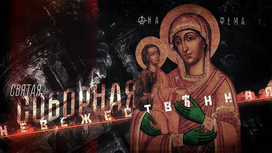 Святая, Соборная, Невежественная / история, церковь / Discours.io