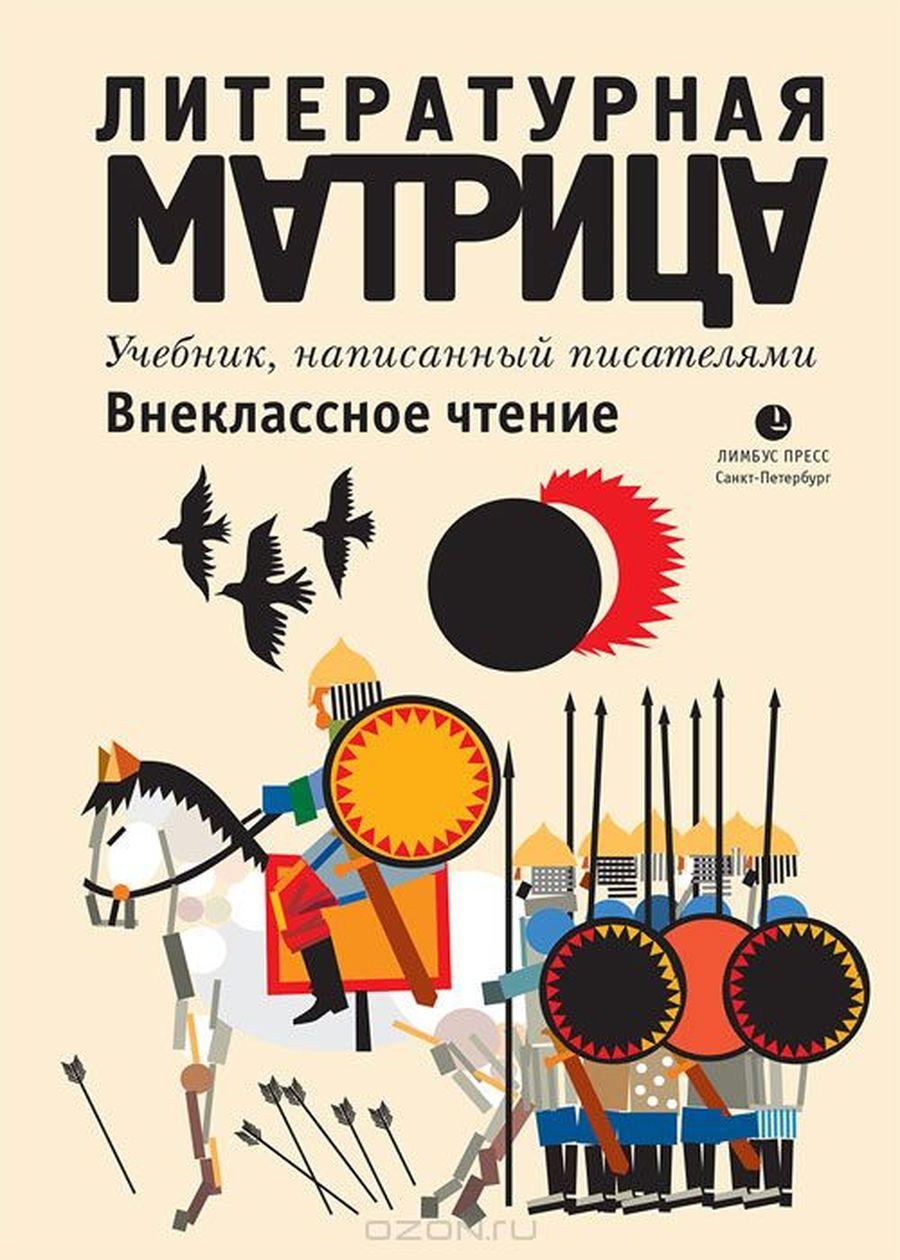 Вадим известен проектом «Литературная матрица» — альтернативным школьным учебником, в котором собраны статьи о русских классиках