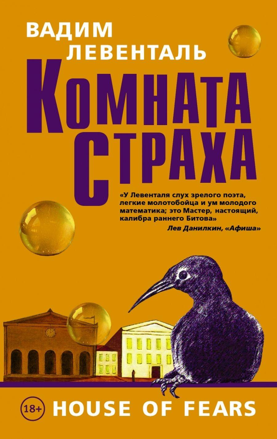«Комната страха» — сборник рассказов Левенталя, вышедший в 2015 году