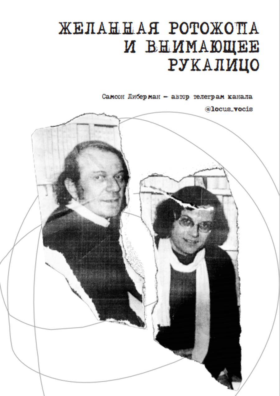 Делёз и Гваттари написали вместе книгу «Капитализм и шизофрения», состоящую из двух томов — «Анти-Эдип» (1972) и «Тысяча плато» (1980}