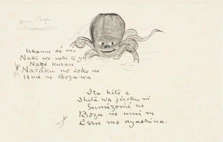 Изображение японского духа Умибодзу из рукописи Лафкадио Хирна.