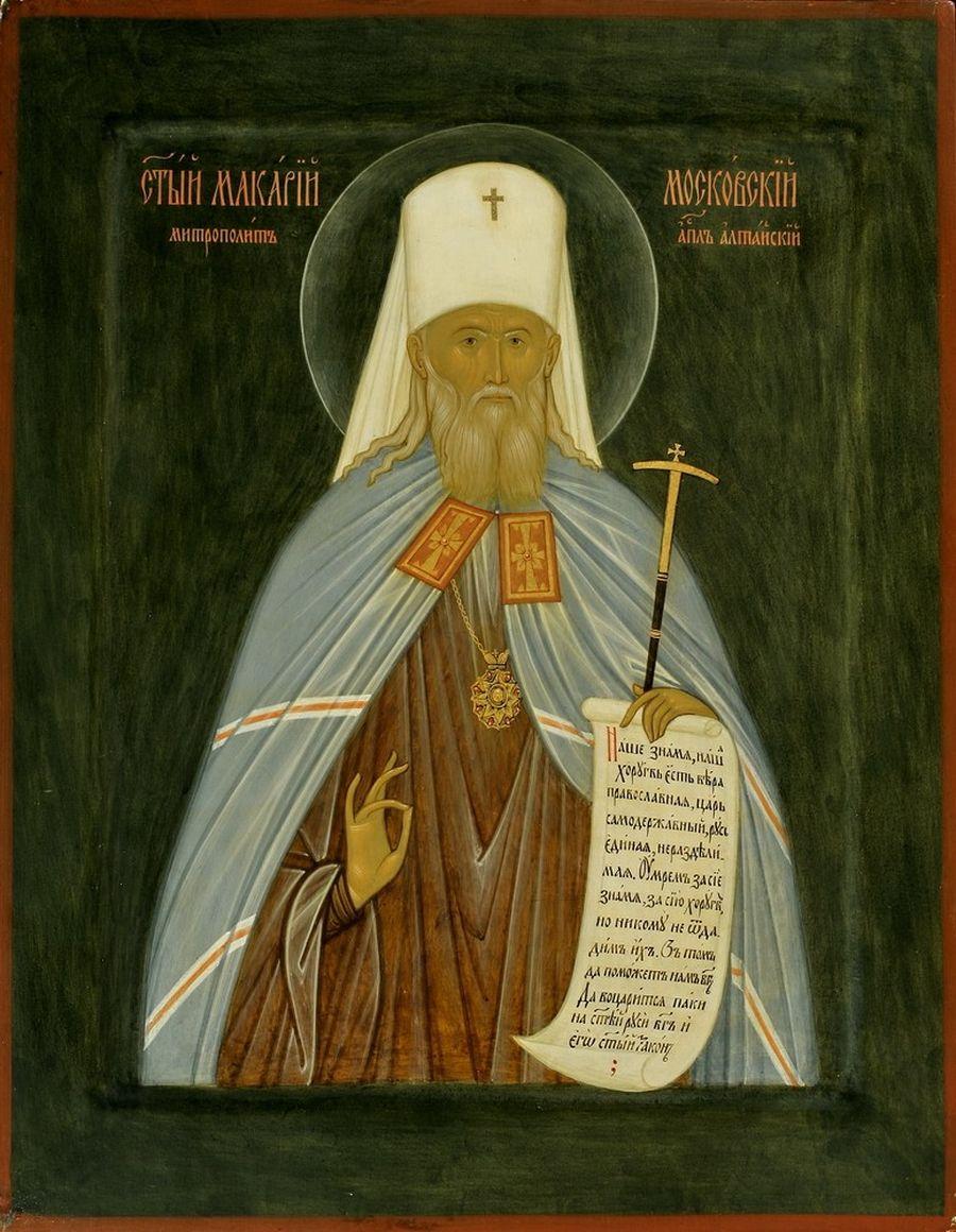 фото митрополита макария документы порядке